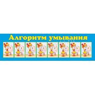 "Обучающий стенд ""АЛГОРИТМ УМЫВАНИЯ"", фото 1"