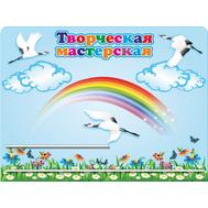 """Магнитный стенд для детских рисунков """"Творческая мастерская"""", фото 1"""