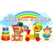 """Табличка для игровой зоны """"Магазин """"КРОХА"""", фото 1"""