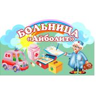"""Табличка для игровой зоны """"Больница """"АЙБОЛИТ"""", фото 1"""