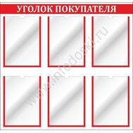 Уголок потребителя для торговых предприятий (красный), фото 1