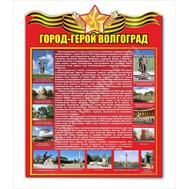 Стенд ГОРОД-ГЕРОЙ ВОЛГОГРАД, фото 1