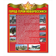 Стенд ГОРОД-ГЕРОЙ НОВОРОССИЙСК, фото 1