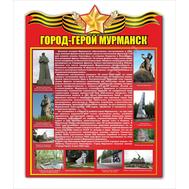 Стенд ГОРОД-ГЕРОЙ МУРМАНСК, фото 1