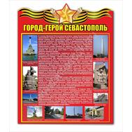 Стенд ГОРОД-ГЕРОЙ СЕВАСТОПОЛЬ, фото 1