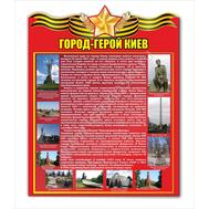 Стенд ГОРОД-ГЕРОЙ КИЕВ, фото 1