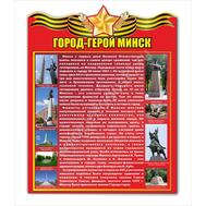 Стенд ГОРОД-ГЕРОЙ МИНСК, фото 1