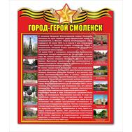 Стенд ГОРОД-ГЕРОЙ СМОЛЕНСК, фото 1