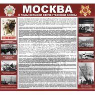 Стенд МОСКВА, фото 1