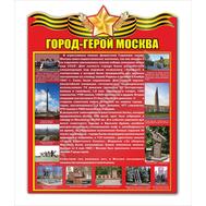 Стенд ГОРОД-ГЕРОЙ МОСКВА, фото 1