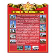 Стенд ГОРОД-ГЕРОЙ ЛЕНИНГРАД, фото 1