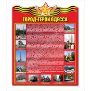 Стенд ГОРОД-ГЕРОЙ ОДЕССА, фото 1