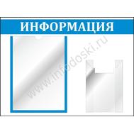 """Стенд """"ИНФОРМАЦИЯ"""", фото 1"""