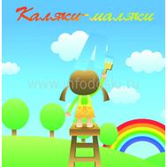 """Магнитный стенд для рисунков в детском саду """"Каляки-маляки"""", фото 1"""