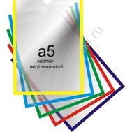 Карман А5 вертикальный самоклеящийся, фото 1