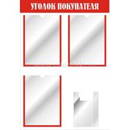 Уголок покупателя СТАНДАРТ (красный), фото 1