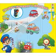 """Стенд для детского сада """"Правила дорожного движения"""", фото 1"""