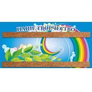 Стенд НАШЕ ТВОРЧЕСТВО с пробковыми полосками (листья и радуга), фото 1