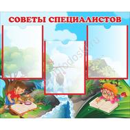 Стенд СОВЕТЫ СПЕЦИАЛИСТОВ (читающие дети), фото 1