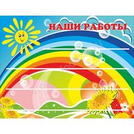 Стенд НАШИ РАБОТЫ с полочкам для поделок (радуга), фото 1