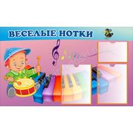 Стенд ВЕСЕЛЫЕ НОТКИ (малыш с барабаном), фото 1