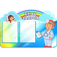 Стенд БУДЬ ЗДОРОВ! с радугой, фото 1
