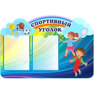 Стенд для спортивного зала в детском саду ВЕСЕЛЫЕ РЕБЯТА, фото 1