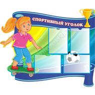 Стенд для детского сада СПОРТИВНЫЙ УГОЛОК (девочка на скейте), фото 1