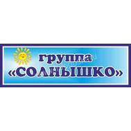 Табличка для детского сада в группу СОЛНЫШКО, 30*10см, фото 1