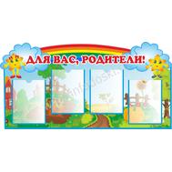 """Стенд ДЛЯ ВАС, РОДИТЕЛИ! для группы """"Звездочки"""", фото 1"""
