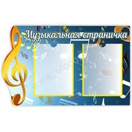 Стенд СКРИПИЧНЫЙ КЛЮЧ на синем фоне, фото 1