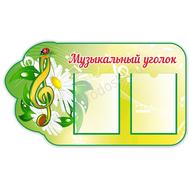 Стенд СКРИПИЧНЫЙ КЛЮЧ с ромашками, фото 1