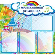 Стенд МУЗЫКАЛЬНАЯ СТРАНИЧКА (облачко с девочкой), фото 1