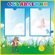 """Стенд ОБЪЯВЛЕНИЯ (сказка """"Колобок""""), фото 1"""