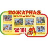Стенд по пожарной безопасности для детей, фото 1