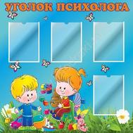 """Стенд для детского сада """"СОВЕТЫ ПСИХОЛОГА"""", фото 1"""