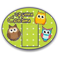 Табличка на группу СОВЯТА, фото 1