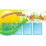 """Стенд для детского сада """"Физкультурный уголок"""", фото 1"""