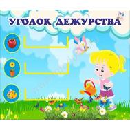 Стенд для детского сада УГОЛОК ДЕЖУРСТВА, фото 1