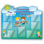 """Стенд для детского сада """"Психолого-логопедическая азбука"""", фото 1"""