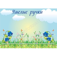 """Стенд для детского сада """"Умелые ручки"""" для группы КОЛОКОЛЬЧИКИ, фото 1"""