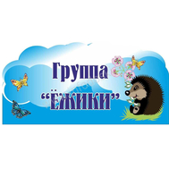 "Табличка для детского сада ""Ёжики"", фото 1"