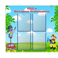 """Стенд для детского сада """"ПДД и Пожарная безопасность"""", фото 1"""