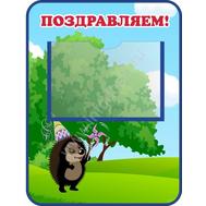 """Информационный стенд для детского сада """"ПОЗДРАВЛЯЕМ!"""", фото 1"""