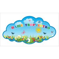 Стенд-заголовок для детских рисунков (летняя полянка), фото 1