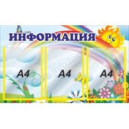 Стенд для детского сада ИНФОРМАЦИЯ (радуга), фото 1
