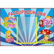 """Стенд для детского сада """"РАСПОРЯДОК ДНЯ"""", фото 1"""