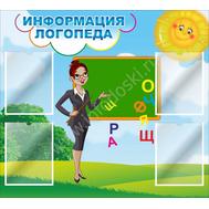 Стенд для детского сада ИНФОРМАЦИЯ ЛОГОПЕДА (учительница), фото 1