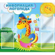 Стенд для детского сада ИНФОРМАЦИЯ ЛОГОПЕДА (жирафик с мячиком), фото 1