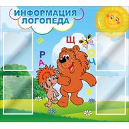 Стенд для детского сада ИНФОРМАЦИЯ ЛОГОПЕДА (ежик и медвежонок), фото 1